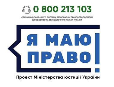 http://pravo.minjust.gov.ua/