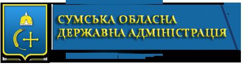 Сумська обласна державна адміністрація