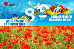 Поздравление депутата Сумского областного совета Константина Товстухи с Днем памяти и примирения и с Днем Победы