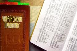 НОРМИ ТА ПРАВИЛА НОВОЇ РЕДАКЦІЇ «УКРАЇНСЬКОГО ПРАВОПИСУ» РЕКОМЕНДОВАНО ЗАСТОСОВУВАТИ З ДНЯ ЙОГО ОПУБЛІКУВАННЯ НА ОФІЦІЙНИХ САЙТАХ