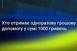 МІНСОЦПОЛІТИКИ: ХТО ОТРИМАЄ ОДНОРАЗОВУ ГРОШОВУ ДОПОМОГУ У СУМІ 1000 ГРИВЕНЬ