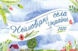 100 ТИСЯЧ – ПЕРЕМОЖЦЮ: СТАРТУВАВ КОНКУРС «НЕЙМОВІРНІ СЕЛА УКРАЇНИ 2020»