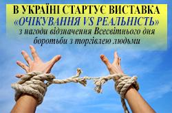 В УКРАЇНІ СТАРТУЄ ВИСТАВКА «ОЧІКУВАННЯ VS РЕАЛЬНІСТЬ»